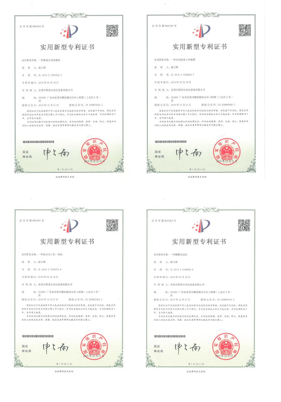东莞琪诺技术专利